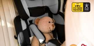 OPAP Goal & Sti Zoi Odiki - Road Safety
