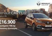 Renault Capture Offer