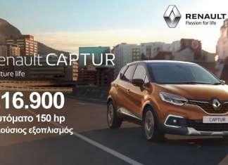 Renault Capture Offer