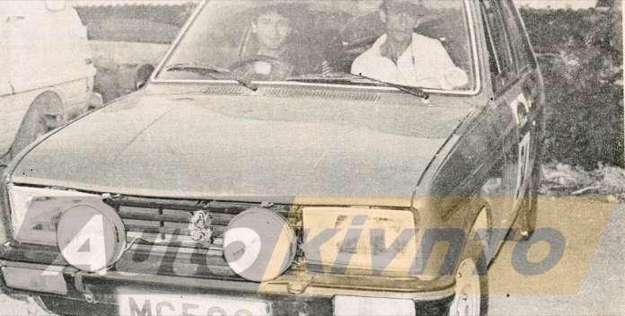1981 MINI RALLY