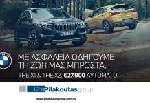 BMW X1 sDrive18i X2 sDrive18i