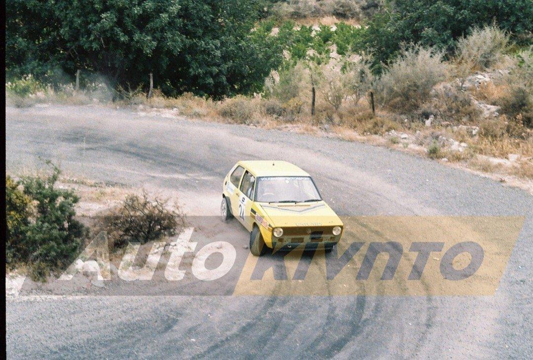 1986 AY NEOPHYTOS HILLCLIMB
