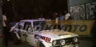 Cyprus Rally 1978 Roger clark Ford Escort MK2 RS