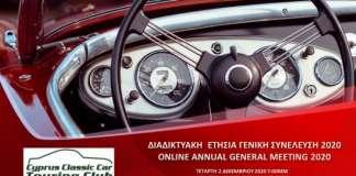 Λέσχης Περιήγησης Κλασσικού Αυτοκινήτου