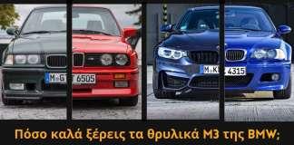 Πόσο καλά ξέρεις τα M3 της BMW; QUIZ