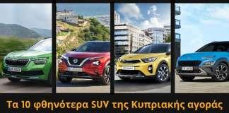 Τα 10 φθηνότερα SUV της ΚΚυπριακής αγοράς