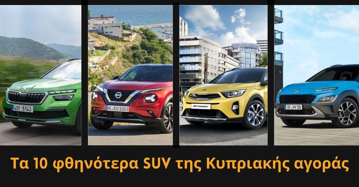 TOP 10: Τα 10 φθηνότερα SUV της Κυπριακής αγοράς