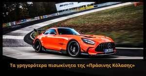 Top 10: Δείτε τα γρηγορότερα πισωκίνητα στην «Πράσινης Κόλασης»