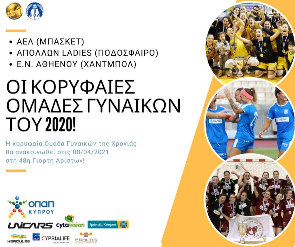 EAK Top Women Teams 2020