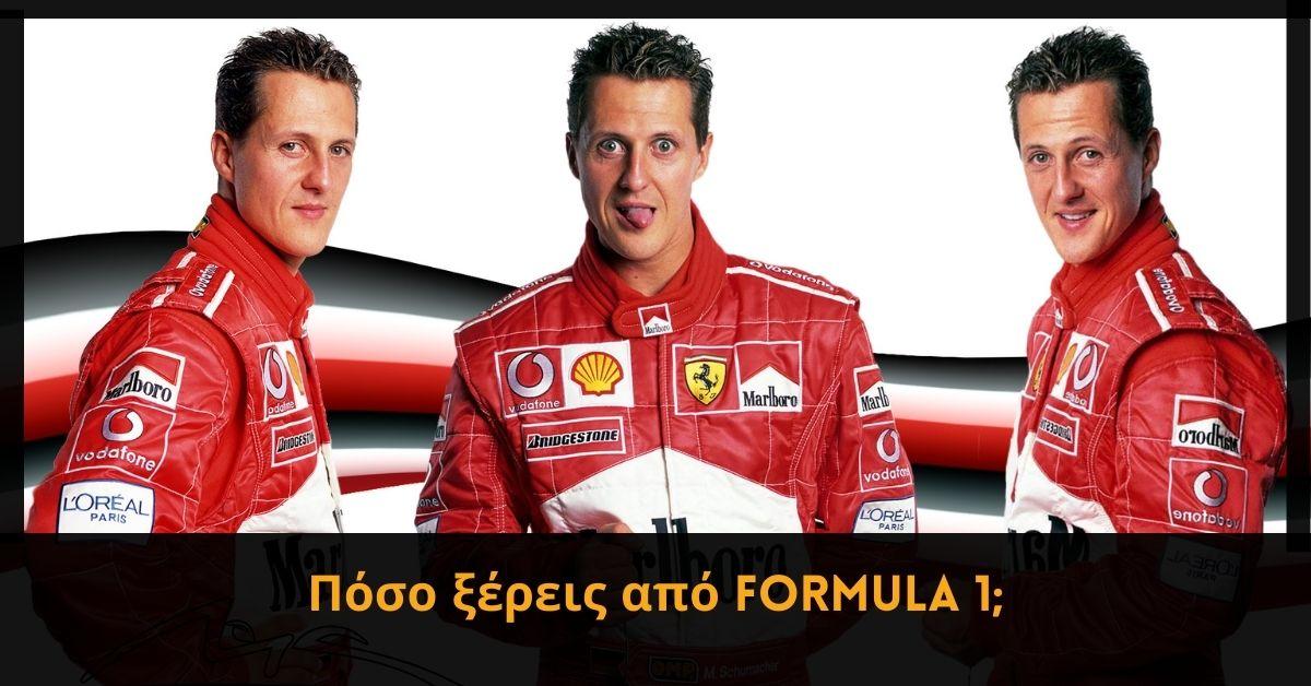QUIZ: Πόσο καλά ξερεις απο F1