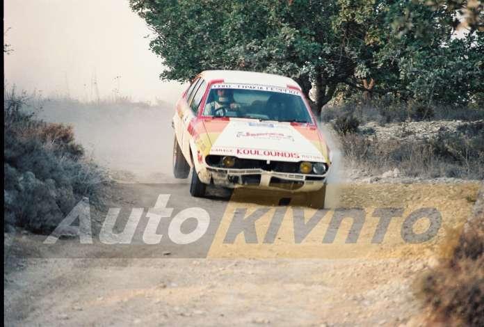 ΚΩΣΤΑΣ ΓΕΩΡΓΙΟΥ ΤΣΙΠΣ - ALFA ROMEO GTV