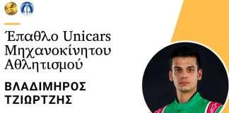 EAK Motorsport vladimiros tziortzis
