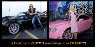 Top 10- Τα 6 καλύτερα custom αυτοκίνητα των Celebrity!