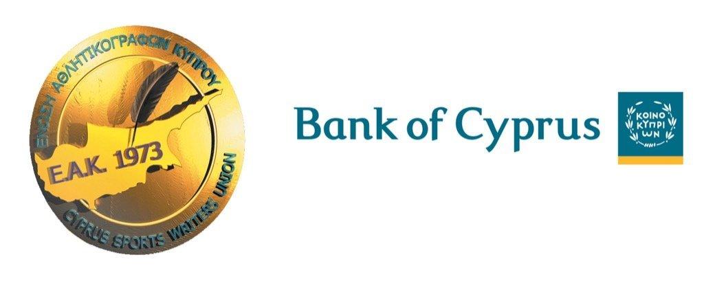 Ένωση αθλητικογράφων Κύπρου ΕΑΚ Τράπεζα Κύπρου 2021 EAK-BoC