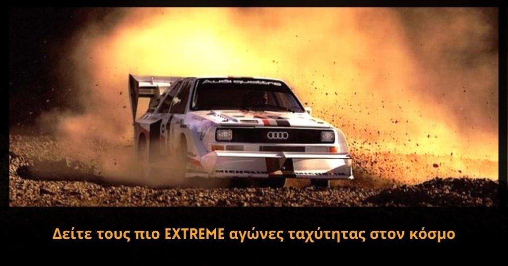 TOP TEN:Οι πιο extreme αγώνες ταχύτητας στον κόσμο