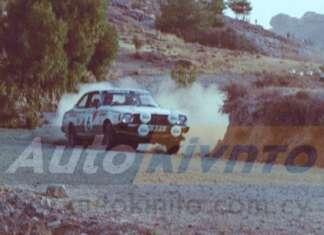 Ράλι Αφροδίτης 1982