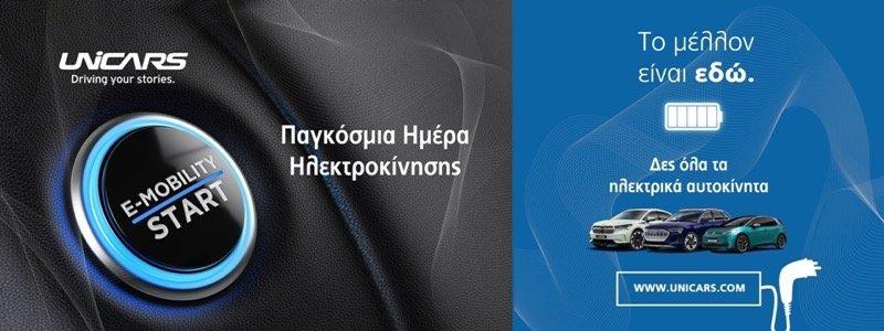 ΠΑΓΚΟΣΜΙΑ ΜΕΡΑ ΗΛΕΚΤΡΟΚΙΝΗΣΗΣ WORLD EV DAY UNICARS AUDI SKODA VW CYPRUS