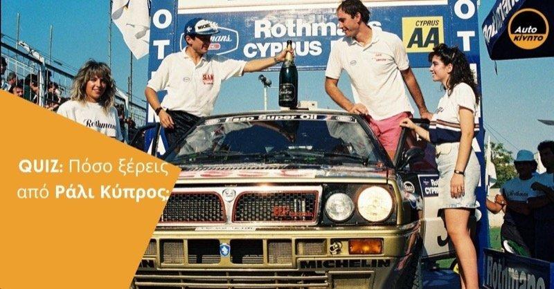 QUIZ: Πόσο ξέρεις από Ράλι Κύπρος;
