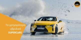 TOP 10: Tα γρηγορότερα υβριδικά supercars